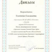 Товтина Димитровские_1