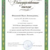 Фокина Димитровские_1