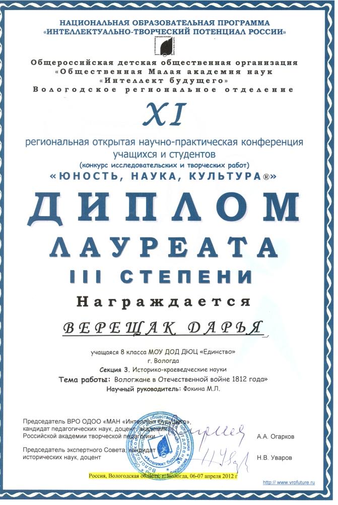 Конференции Единство   6 7 апреля 2012 года в Вологде состоялась xi Региональная открытая научно практическая конференция учащихся и студентов Юность наука культура