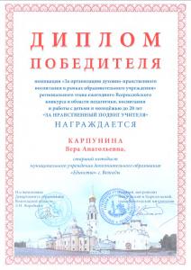d_karpynina_nravstv_1