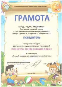 diplom_kanikuly_1