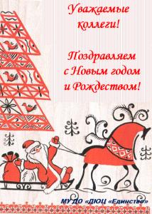 novyi_god_2017