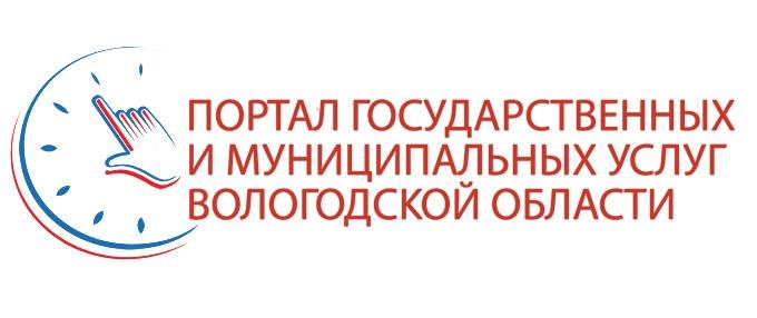 Портал государственных и муниципальных услуг (функций) Вологодской области