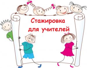 stazhirovka
